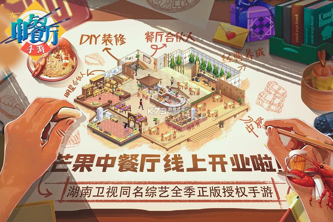 中餐厅手游 v1.1.1 破解版 截图
