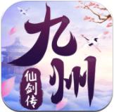 九州仙剑传红包版v1.0.7