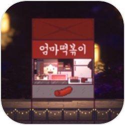 星海湖面小吃街中文版v2.2
