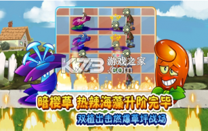 PVZ2中国版 v9.0.1 最新破解版 截图