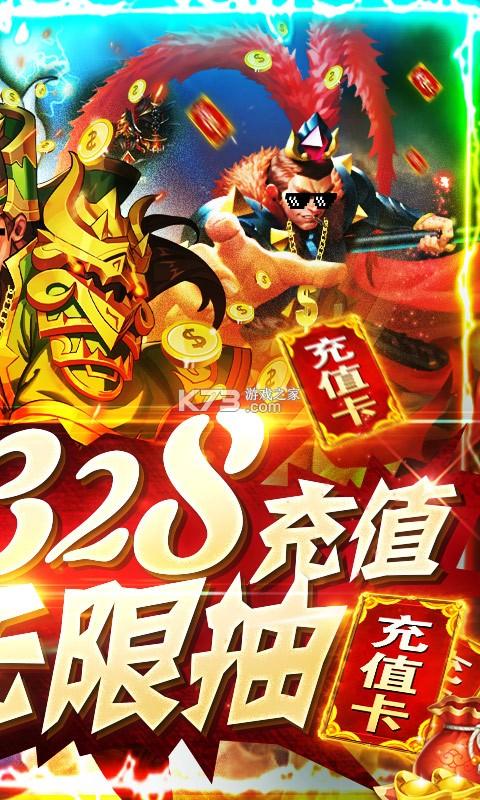怒三国 v1.0 红包版 截图