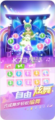 炫舞吧舞法天女 v1.0.3 游戏 截图