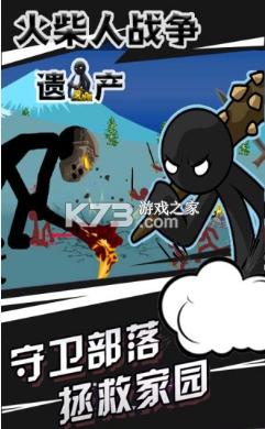 火柴人战争遗产 v2021.1.14 最新破解版 截图