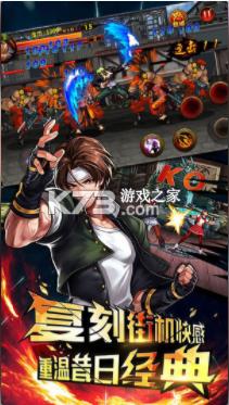 街机拳皇2019 v1.3.2 无限钻石版 截图