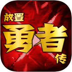 放置勇者傳最新破解版v1.0