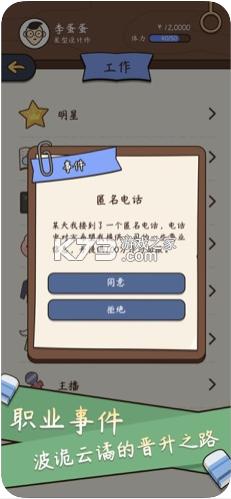 人生模拟器中国式人生 v1.7.1 破解版最新版 截图