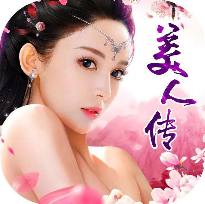 美人传无限元宝ios版v3.0.2