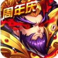暴打魏蜀吴满v公益服v1.8.0
