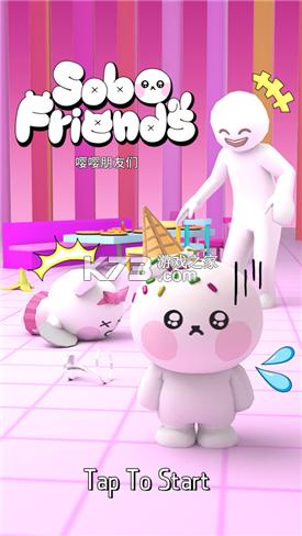 嚶嚶朋友們 v1.0.2 游戲 截圖