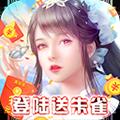 仙之侠道 v1.0.0 福利版