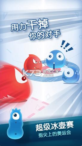 红蓝大作战2 v2.4.3 破解版全通关 截图