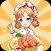 趣味厨房红包版v1.0