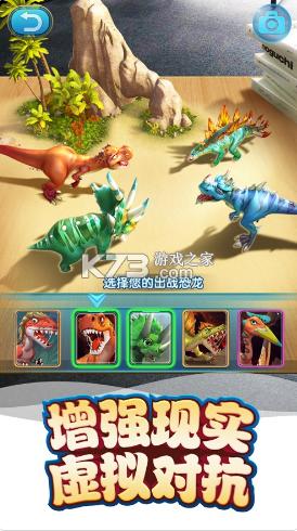 我的恐龍 v3.0.0 蘋果版 截圖