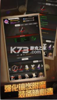 不朽之旅 v1.2.56 雷霆版 截图
