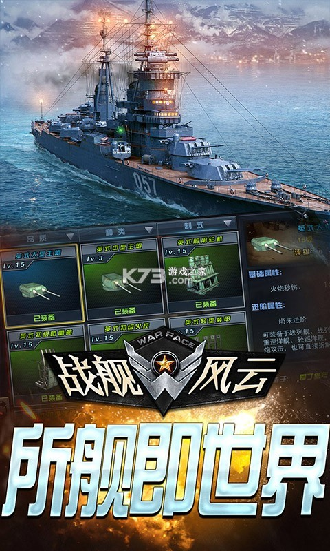 战舰风云 v1.0 破解版 截图