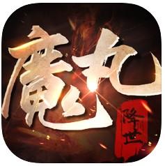 魔丸降世放置古风手游v1.1.1