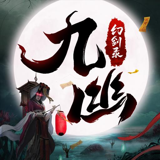 九幽幻剑录破解版v1.0.4