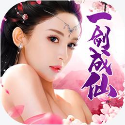 一剑成仙结仙缘手游正版v2.5.5.0