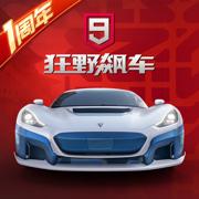 狂野飙车9竞速传奇tw版v2.1.0i