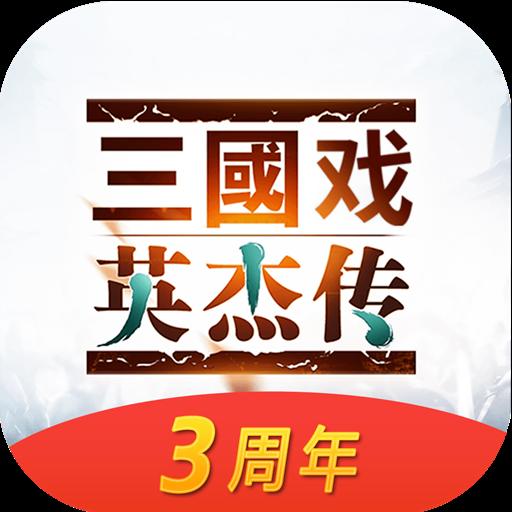 三国戏英杰传微信版v3.30