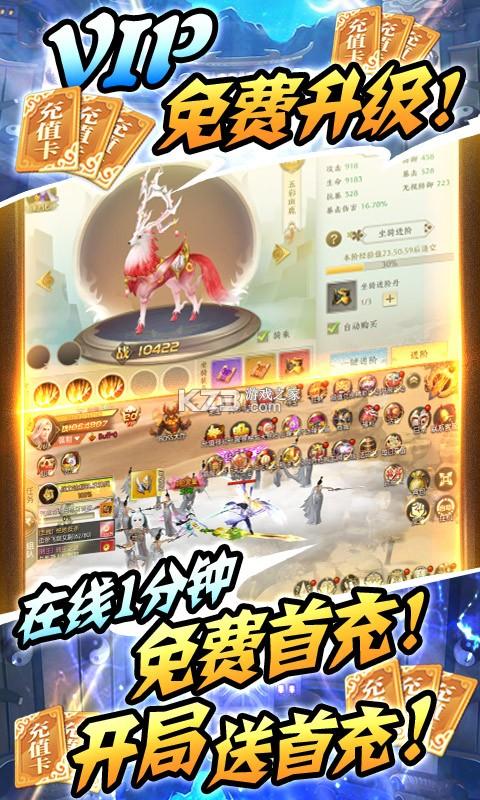 古剑仙域 v1.0.5 返利服 截图