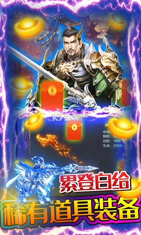 战争之王 v1.0.0 至尊版 截图