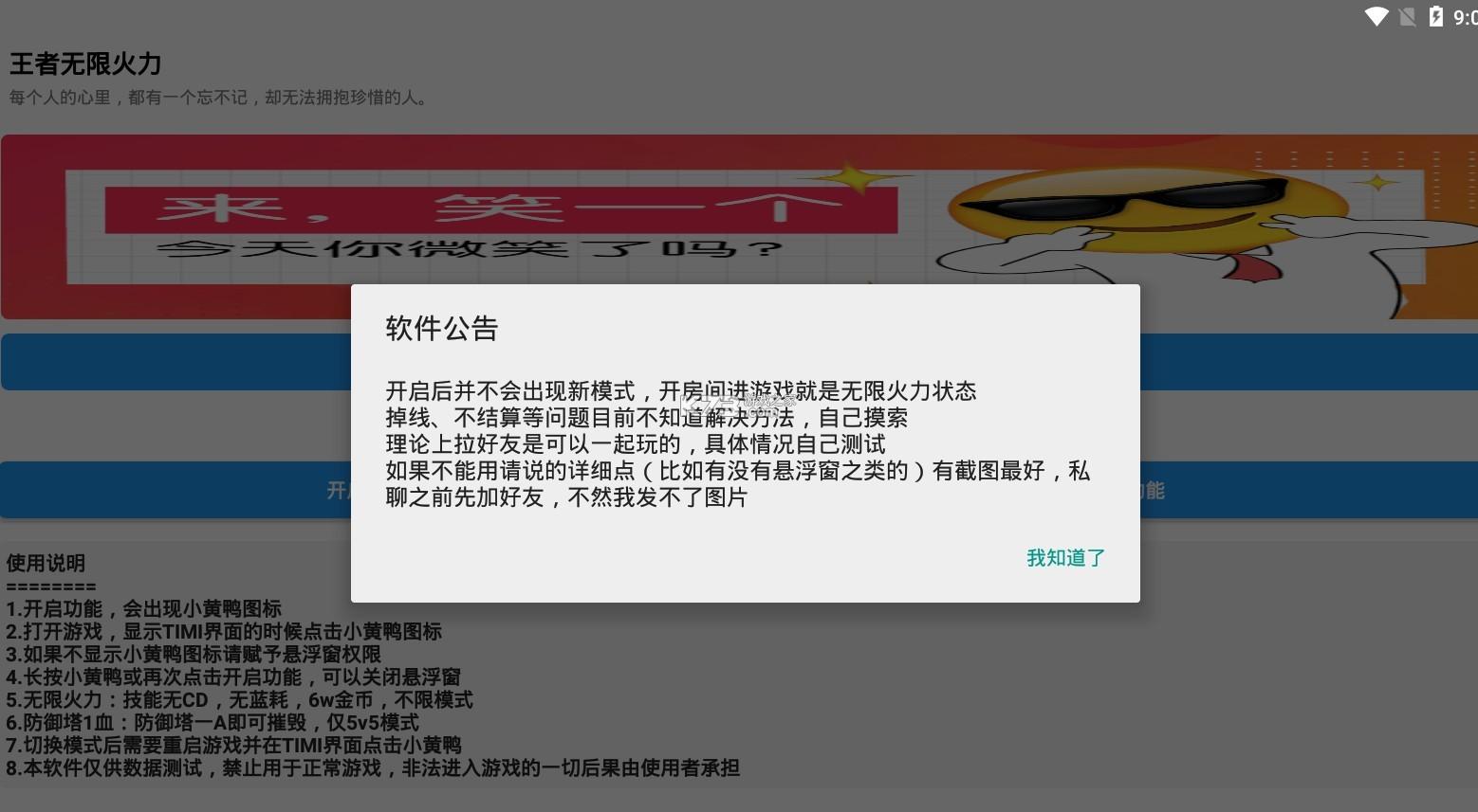 王者荣耀 v1.2 无限火力助手 截图