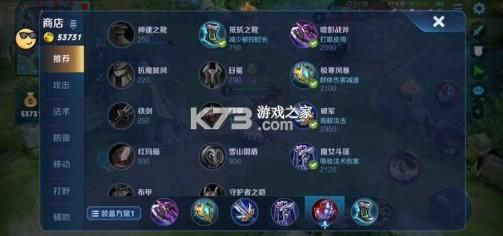 王者荣耀 v7.0 火力对决软件 截图