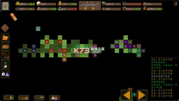 东周模拟战 v0.65 游戏 截图