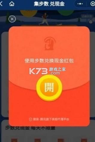 步数王者 v1.0 红包版 截图