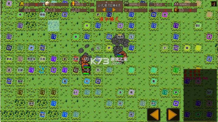 东周模拟战 v0.65 无限资源版 截图