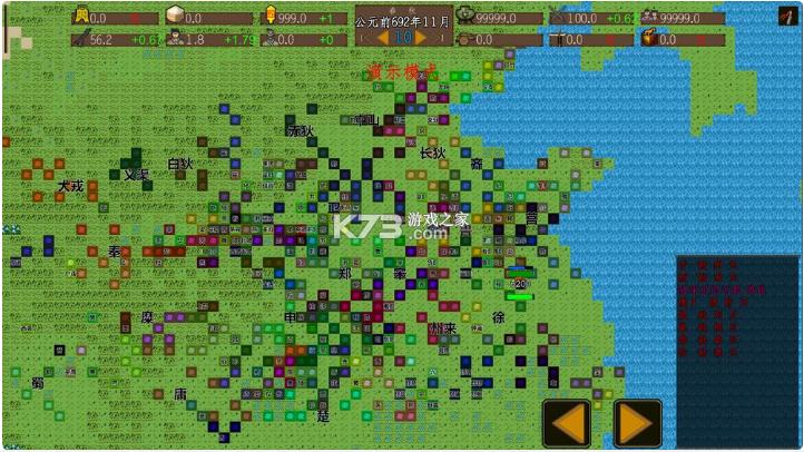 东周模拟战 v0.65 破解版 截图