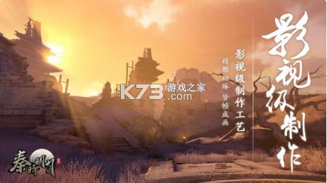 秦時明月世界 v1.21.13 公測版 截圖