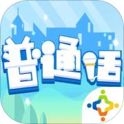 普通話小鎮內測版v1.0