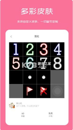 扫雷联萌 v3.0.1 游戏 截图