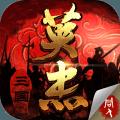 三国戏英杰传 v3.30 华为版本
