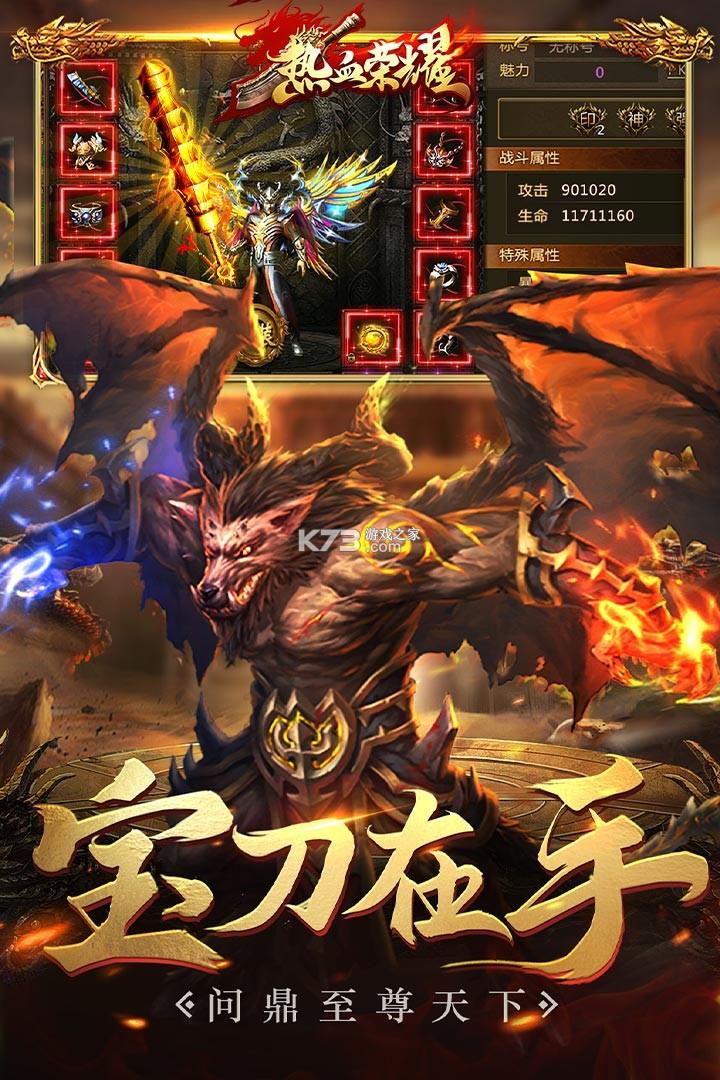 热血荣耀 v1.0 九游版 截图
