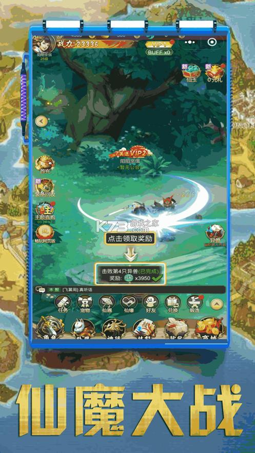 封神仙俠錄山海異獸 v1.0 正版 截圖