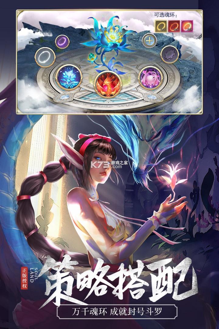 斗罗大陆 v9.5.0 满v破解版游戏 截图