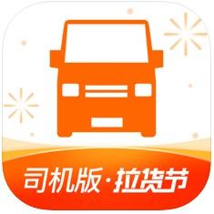 货拉拉司机版6.0.9版本
