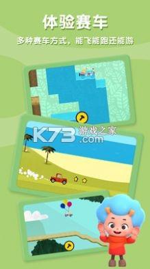 飛特創意賽車 v1.0 小游戲 截圖