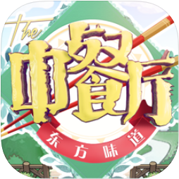 中餐廳東方味道破解版v2.1.37