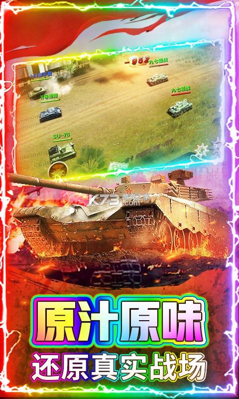 坦克荣耀之传奇王者 v1.03 无限金币版 截图