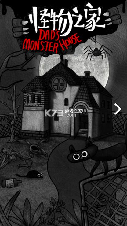 怪物之家 v1.0 安卓版 截图