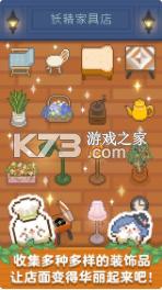 妖精面包房 v1.0.3 破解版 截图