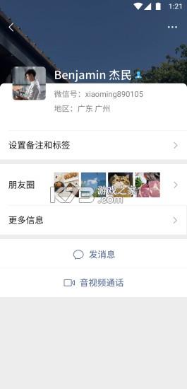 微信兒童版 v7.0.19 app 截圖