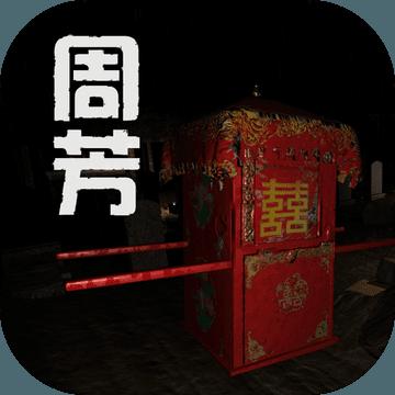 周芳 v1.0.1 游戏