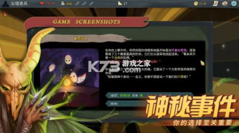 尖塔奇兵 v1.0 手机版汉化版 截图