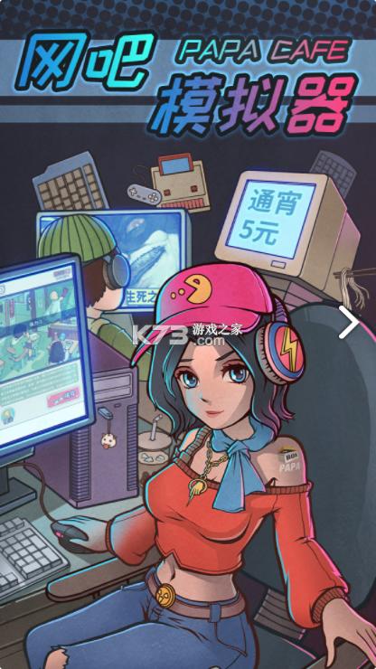 網吧模擬器 v1.0.16 蘋果中文版 截圖