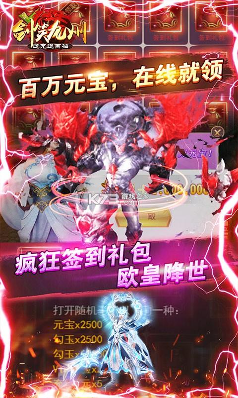 剑笑九州 v1.0.0 送首充版 截图